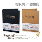 青青文具 CD-3248 A.B旅行回憶冊收納夾-旅行時光