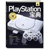 PlayStation寶典 經典遊戲主機 懷舊 回憶錄 Retro gamer PS 開發介紹書