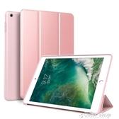 iPad air保護套Air1蘋果平板iPad5全包皮套薄a1474/a1475矽膠軟殼萬聖節全館免運