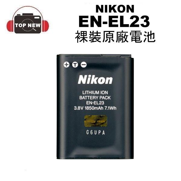 NIKON EN-EL23 裸裝原廠電池 ENEL23 適用B700、P900、P610、P600