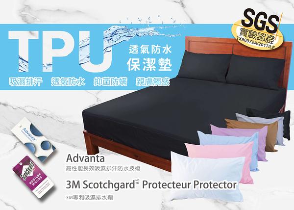 床邊故事/台灣製造[UH6X6.2]TPU吸濕排汗防水保潔墊 SGS認證3M專利吸濕排汗_加大雙人6尺加高床包式