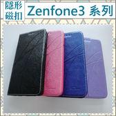 華碩 ZE552KL ZE520KL Zenfone3 5.5吋 5.2吋 冰晶系列 皮套 手機套 內軟殼 磁扣 支架 插卡 商務款 保護套