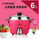 ●內鍋配件皆採304不鏽鋼材質 ●安全易操作,具自動保溫 ●煮飯/粥、蒸、滷、燉多功能