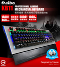 AIBO KB11 闇黑魔鍵 背光機械式電競鍵盤(青軸) RGB全彩 鋁合金磨砂面板 LY-ENKB11 非 羅技 雷蛇