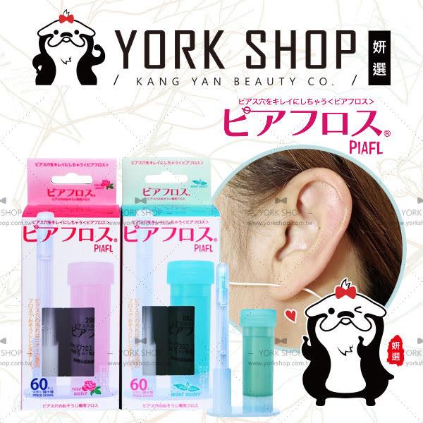 增量版 👍 日本 PIAFLOSS 耳洞清潔棒 (清潔線60支入+清潔液5ml)  玫瑰|薄荷 ❤️ 妍選