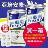 (贈好禮)亞培 安素液體營養品綠茶口味 250ml*24入/箱【媽媽藥妝】即期出清_效期2021/09