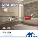 衛浴配件精品 AU-706 雙桿毛巾架 -《HY生活館》水電材料專賣店