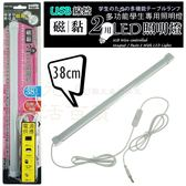 【九元生活百貨】台菱 CPD-TD3 磁黏2用LED照明燈/38cm 按壓式 磁吸式 LED線控