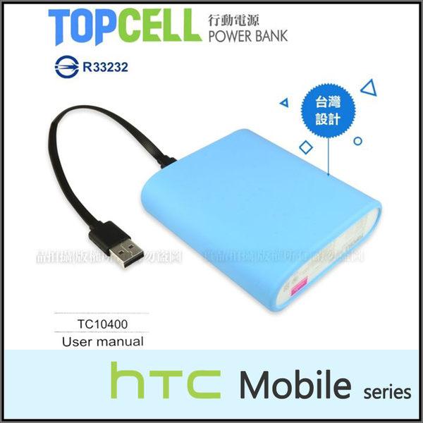 ★TopCell TC10400 行動電源/6500mAh/HTC G10/G11 S710E/G12 S510E/G13 A510e/G14 Z710e/G15 C510e/G16 A810E