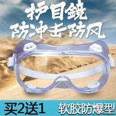 防沖擊護目鏡透明防塵防風沙騎行防護密封眼鏡工業粉塵燒電焊眼罩【七夕節禮物】