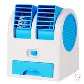 電風扇usb小型電風扇水制冷隨身迷你小冷氣學生宿舍床上辦公室靜音電扇(百貨週年慶)
