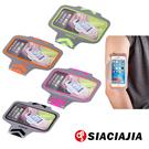 SCJ-5.5吋以下手機適用 超薄反光運動臂套