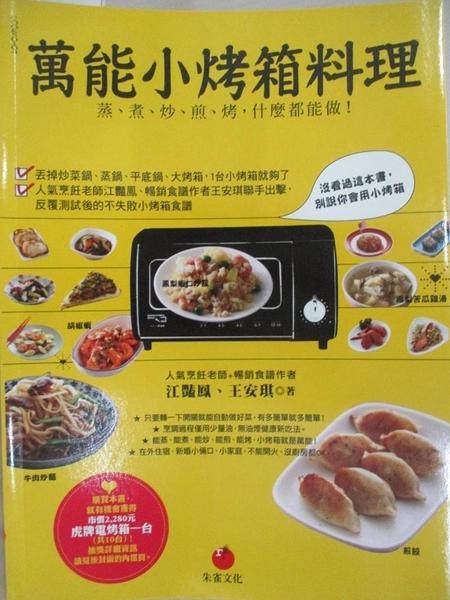 【書寶二手書T3/餐飲_ERG】萬能小烤箱料理-蒸、煮、炒、煎、烤,什麼都能做!_江豔鳳