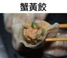IDEA 蟹黃餃 冷凍水餃 冷凍食品 水餃