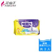 【花仙子】驅塵氏抗菌濕拖巾3入-檸檬(12張/入)