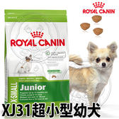 【培菓平價寵物網】法國皇家超小型幼XJ31/成犬XA24狗飼料1.5kg