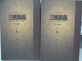 【書寶二手書T2/一般小說_EK4】三國演義_上下合售_羅貫中