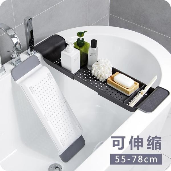 可伸縮瀝水浴缸架 衛生間塑膠泡澡盆置物架浴缸洗澡收納架ATF 美好生活居家館