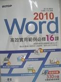 【書寶二手書T4/電腦_KFF】Word 2010高效實用範例必修16課_鄧文淵