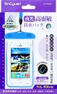 夜光高靈敏手機防水袋(現貨)【多廣角特賣廣場】防水防塵防砂