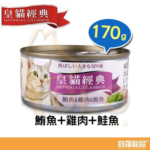皇貓經典貓罐-鮪魚+雞肉+鮭魚 170g【寶羅寵品】