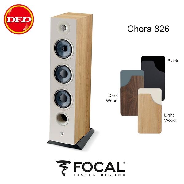 法國 Focal Chora 8系列 Chora 826 落地型喇叭 黑色鋼烤 / 淺色木紋 / 深色木紋 原廠五年保固