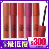 韓國 3CE (3CONCEPT EYES) 柔光霧面唇釉 6g【BG Shop】多款可選