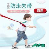 兒童走失繩 寶寶學步帶嬰兒防走失帶牽引繩兒童防丟繩學走路兩用夏季透氣防勒 至簡元素