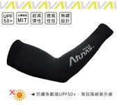 《Atunas Bike》歐都納 單車AC16011 無縫防曬袖套 黑