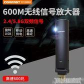 傳輸器 COMFAST CF-WR370AC雙頻無線中繼器信號增強放大器600M傳輸 科技藝術館