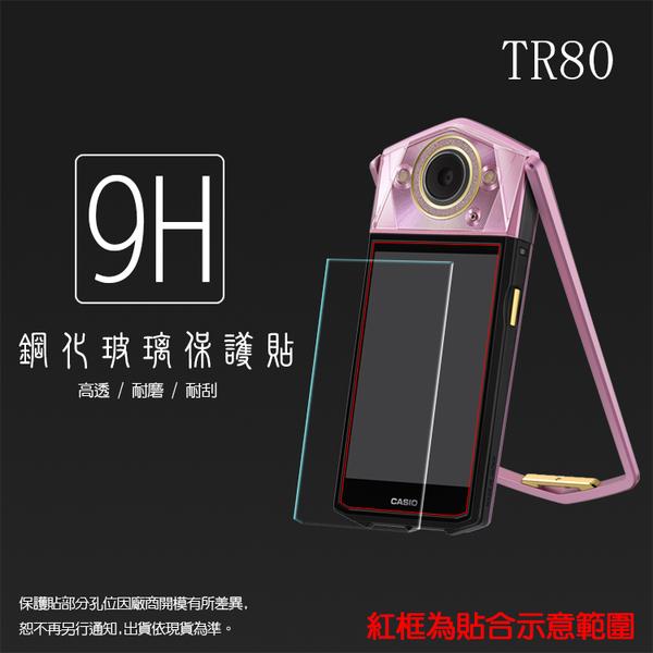 超高規格強化技術 卡西歐 Casio EX-TR80 自拍神器 鋼化玻璃保護貼/強化保護貼/9H硬度/高透保護貼