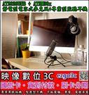 《映像數位》鐵三角AT2020USB+ / ATHM30x 靜電型電容式麥克風+專業型監聽耳機【全新公司貨】***