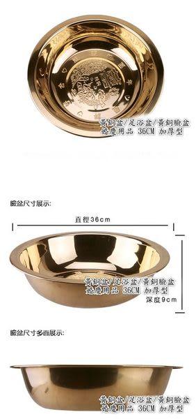 黃銅臉盆 婚慶用品 36CM 加厚型 驚喜價/0.7kg