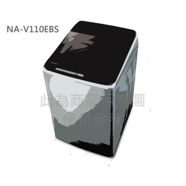 Panasonic國際牌 11kg直立洗衣機 不銹鋼S NA-V110EBS *送基本安裝+舊機回收*