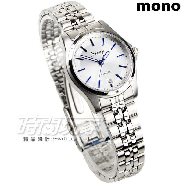 mono Scoop 簡約時刻精美時尚腕錶 女錶 防水手錶 日期視窗 不銹鋼 SB1215藍白小
