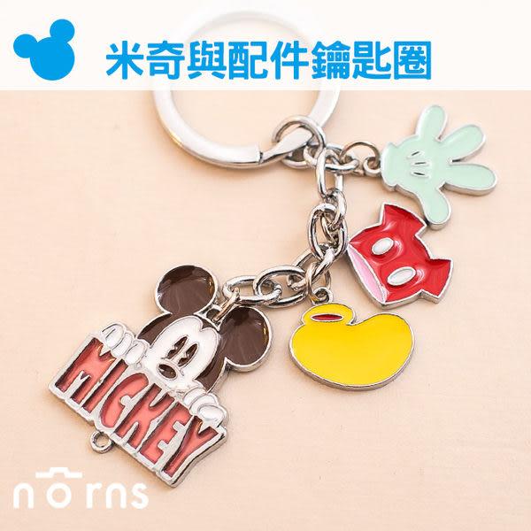 【迪士尼鐵片鑰匙圈 米奇與配件】Norns Disney 正版授權 卡通金屬吊飾 米老鼠 Mickey 褲子鞋子造型