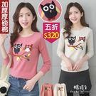 【五折價$320】糖罐子韓品‧配色貓頭鷹貼布長袖上衣→現貨【E52527】