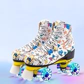 雙排溜冰鞋成人 旱冰鞋 成年男女兒童滑冰滑輪鞋四輪閃光滑場專用 阿卡娜