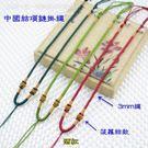 (單條)菠蘿球款 中國結項鍊繩批發 頸繩 墜子繩 項鏈繩 綁墜子