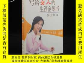 二手書博民逛書店罕見寫給女人的生涯企劃書Y22224 吳淡如 國際文化出版公司