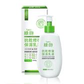 綠的抗乾修復保濕乳液清爽型200ml【愛買】