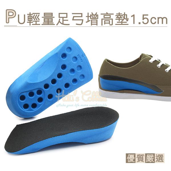 糊塗鞋匠 優質鞋材 B57 PU輕量足弓增高墊1.5cm 1雙 PU增高墊 增高半墊