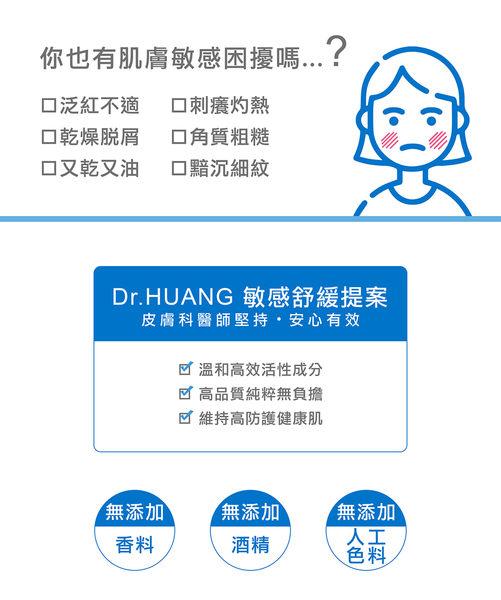 Dr.HUANG 舒緩眼霜 15ml【合康連鎖藥局】