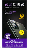 (現貨免運)iPhone11Pro鏡頭保護鏡(2組)