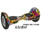 國際知名 天行者GP 台灣組裝 平衡車智能車 電動車 運動車 平衡 妞妞車 滑板車 把手 永久保修