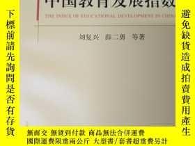 二手書博民逛書店罕見中國教育發展指數Y263978 劉復興、薛二勇 著 北京師範