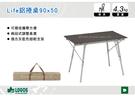 ||MyRack|| 日本LOGOS Life鋁捲桌90x50 蛋捲桌 露營桌 折疊桌 露營 No.73185009