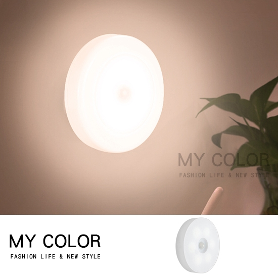 感應燈 小夜燈 LED燈 節能燈 人體感應 壁掛 黏貼式 USB充電 磁吸式 LED感應燈【L200】MY COLOR