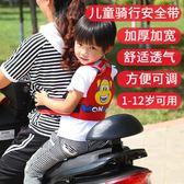 防摔帶 安全帶加寬便攜小孩綁帶防摔安全帽子騎行背帶透氣