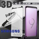 【愛瘋潮】三星 Samsung Galaxy S9 3D曲面全膠 滿版縮邊 9H鋼化玻璃 螢幕保護貼